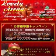 LovelyArena(ラブリー・アリーナ)
