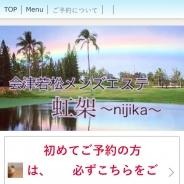 虹架~nijika~