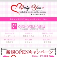 Only You(オンリー・ユー)