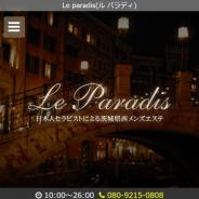 Le paradis(ル パラディ)
