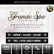 Grande Spa(グランデスパ)