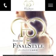 FINALSTYLE 土浦・水戸店