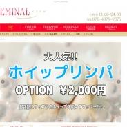 EMINAL(エミナル)