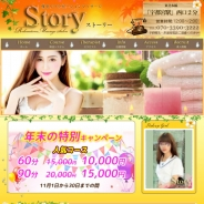 Story(ストーリー)