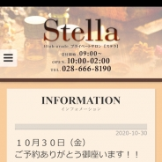 Stella(ステラ)宇都宮