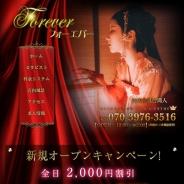 Forever(フォーエバー)