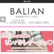 BALIAN(バリアン)