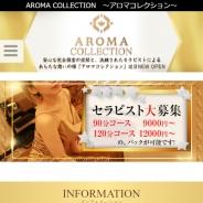 AROMA COLLECTION(アロマコレクション)