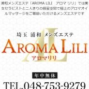 埼玉浦和メンズエステ AROMA LILI(アロマリリ)