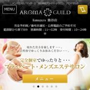 アロマギルド 熊谷店