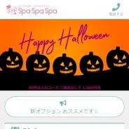 Spa Spa Spa(スパ スパ スパ)