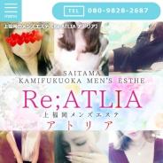 Re;ATLIA(アトリア)