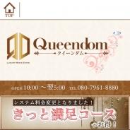 Queendom(クイーンダム)