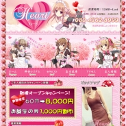 Heart(ハート)