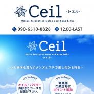 Ceil(シエル)