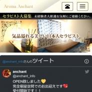 AromaAnchant(アロマアンシャンテ)