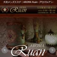 Aroma Ruan(アロマ ルアン)
