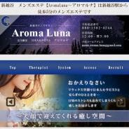 Aroma Luna