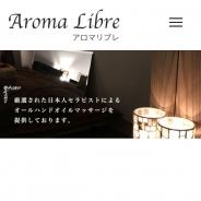 Aroma Libre(アロマリブレ)