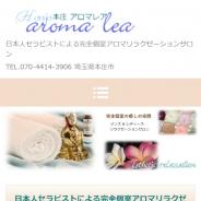 aroma lea 本庄〜アロマレア