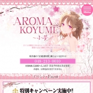 AROMA KOYUME