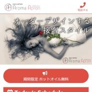 Aroma Apron(アロマエプロン)