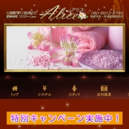 Alice(アリス)