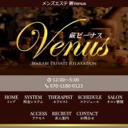 蕨Venus(ビーナス)