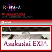 朝霞台エクシアスパ