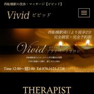 Vivid(ビビッド)