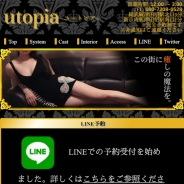utopia(ユートピア)