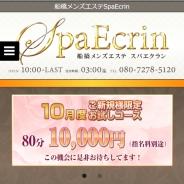 SpaEcrin(スパエクラン)