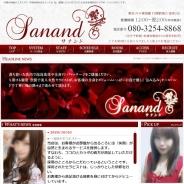 SANAND(サナンド)
