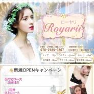 Royarii(ローヤリ)