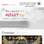 MissYou(ミスユー)