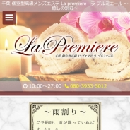 La premiere(ラ プルミエール)