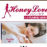 HoneyLove(ハニーラブ)