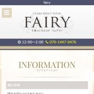 fairy〜フェアリー