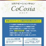 cocosia(ココシア)