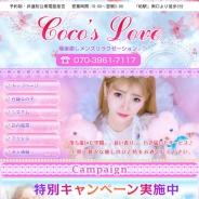 Cocos Love