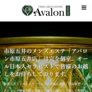Avalon 市原五井店