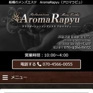 Aroma Rapyu(アロマラピュ)