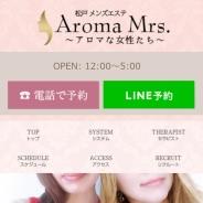 Aroma Mrs.~アロマな女性達~