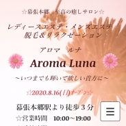 Aroma Luna(アロマ ルナ)