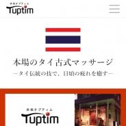 タプティム赤坂