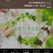 スパ・ラウンジ大井町店