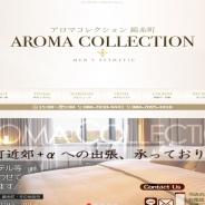 アロマコレクション 錦糸町
