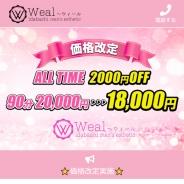 Weal(ウィール)