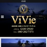 ViVie(ヴィヴィエ)
