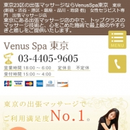 VenusSpa東京
